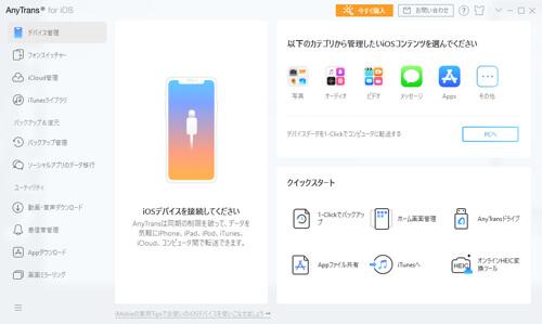 mac iphone バックアップ