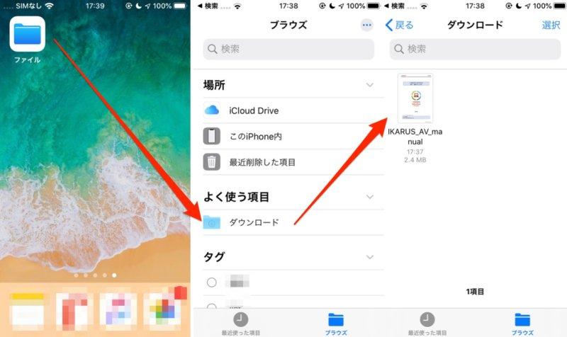 Iphoneのダウンロードマネージャーの使い方 Ios13 カミアプ