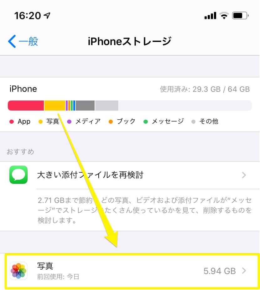 iphone ストレージ 削除