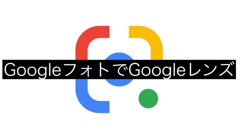 レンズ google