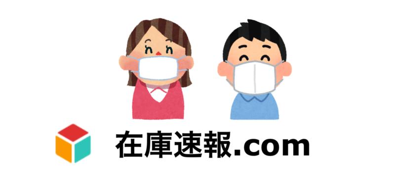 速報 com 在庫