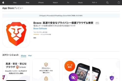 人気ブラウザアプリ『Brave』がリンクを改竄していた事が発覚 | カミアプ | AppleのニュースやIT系の情報をお届け