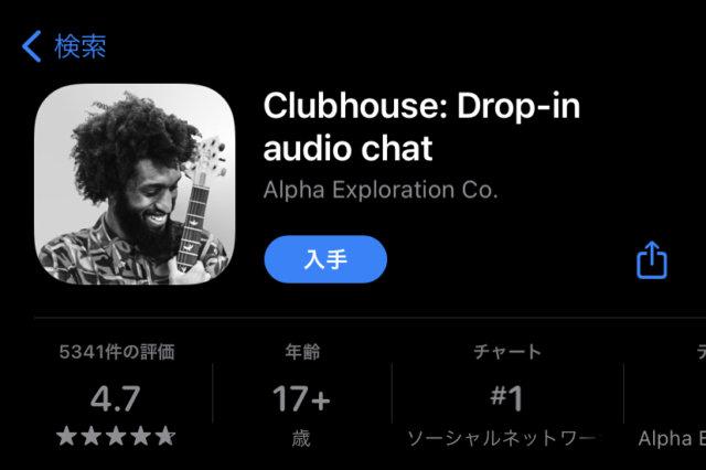 っ て ハウス 何 クラブ
