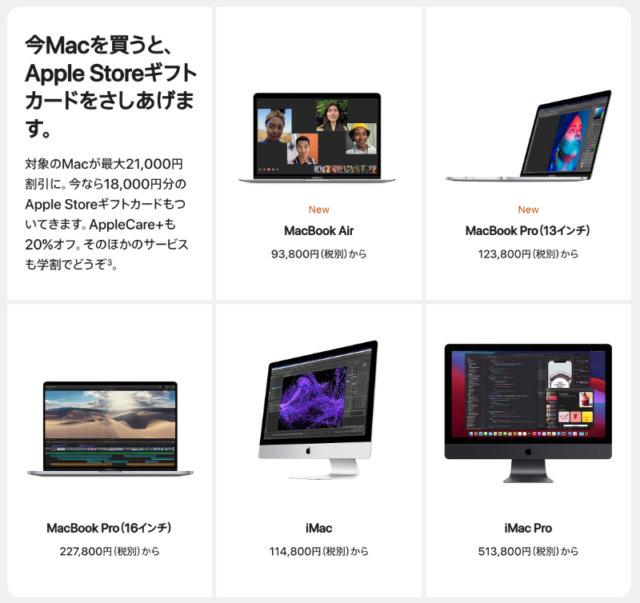 学割 Apple