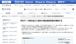 20131208_iphone_7gb_limit_003