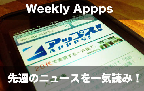 Weekly APPPS! #039】先週のアッ...