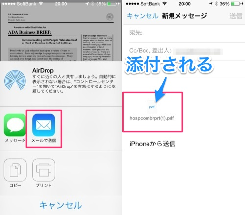 iphone gmail pdf 変換